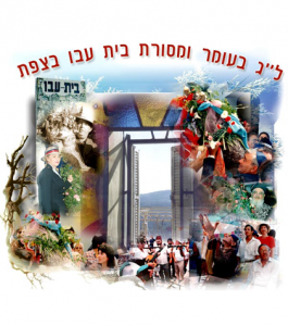 ההגדה לבית עבו Lag B'Omer and the Abbo Family Tradition of Safed