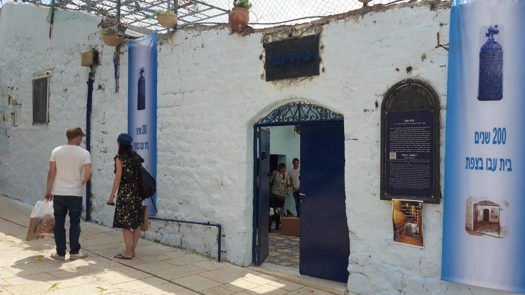 מאתיים שנים לבית עבו, החל מ 1817